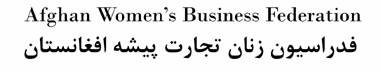 The Afghan Women's Business Federation AWBF